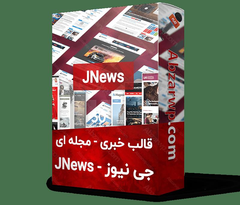 قالب خبری – مجله ای جی نیوز | قالب JNews