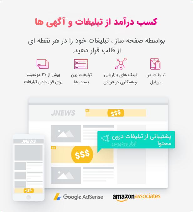 قالب فارسی خبری مجله ای جی نیوز