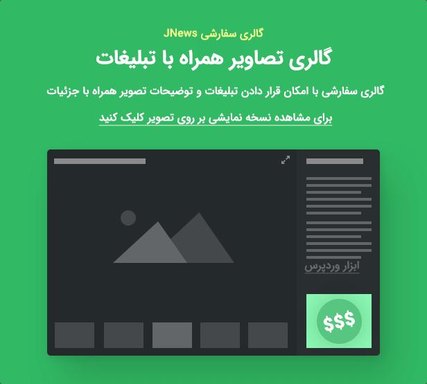 قالب وردپرس فارسی JNews