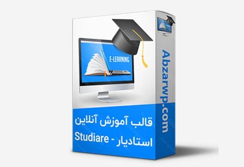 قالب استادیار Studiare