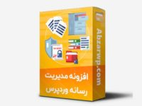 افزونه WP Media File Manager