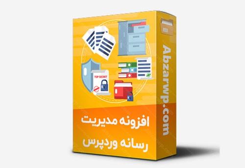 افزونه WP Media File Manager