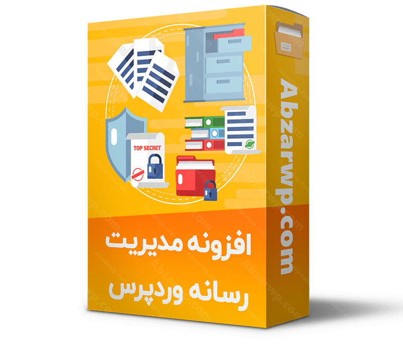 افزونه افزونه WP Media File Manager مدیریت رسانه وردپرس