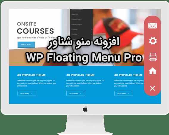 افزونه منو شناور WP Floating Menu Pro فارسی