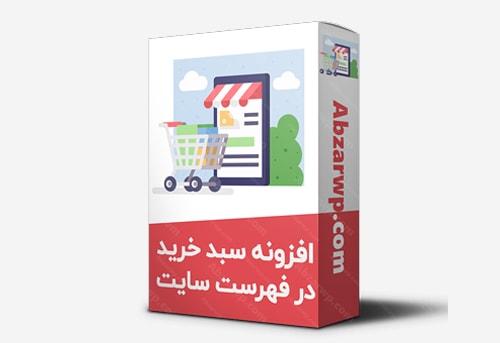 افزونه سبد خرید در فهرست Menu Cart Pro