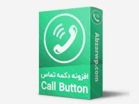 افزونه دکمه تماس Click to Call