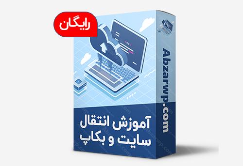 آموزش انتقال سایت و بک آپ گیری در وردپرس