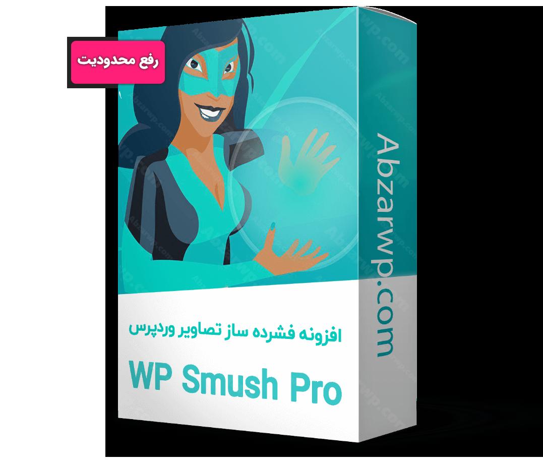 افزونه فشرده ساز تصاویر وردپرس ( اسماش ) – Smush Pro