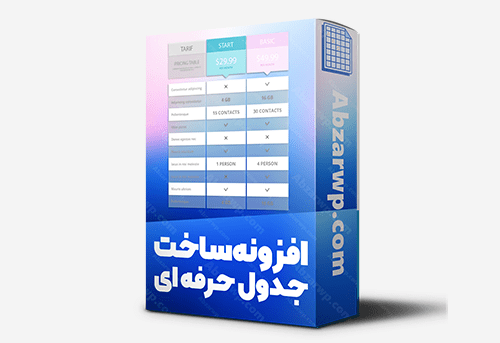 افزونه ساخت جداول وردپرس