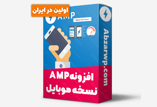 amp وردپرس