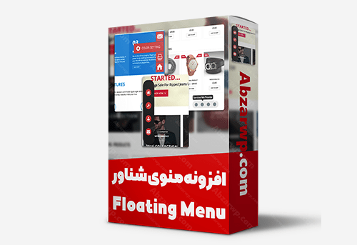 افزونه منو شناور WP Floating Menu Pro