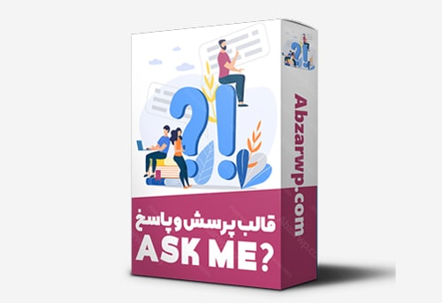 قالب پرسش پاسخ ask me