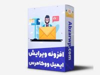 افزونه فارسی WooMail