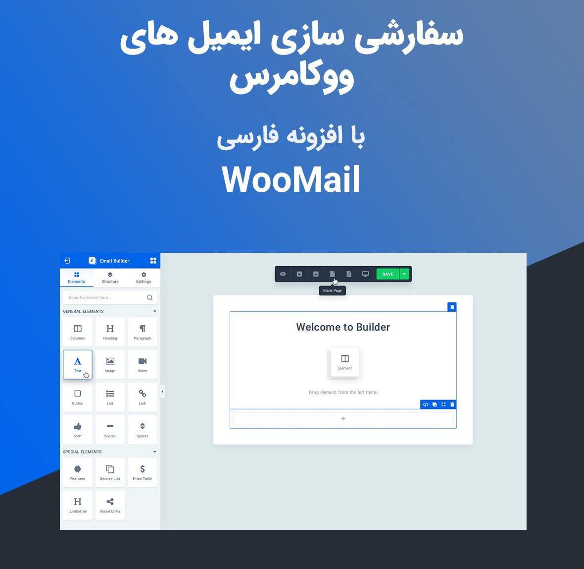 ویرایش و شخصی سازی ایمیل های ووکامرس ooMail