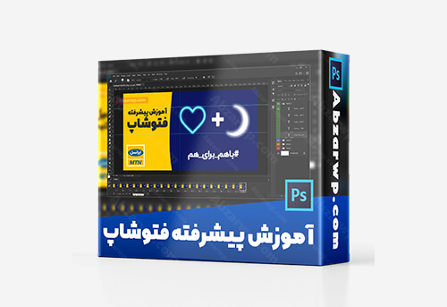 آموزش پیشرفته فتوشاپ