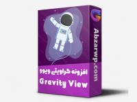 افزونه گراویتی ویو فارسی GravityView