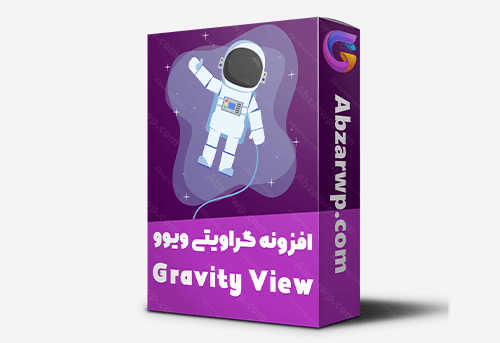 افزونه گراویتی ویو فارسی GravityView
