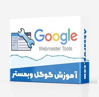 آموزش گوگل کنسول جدید
