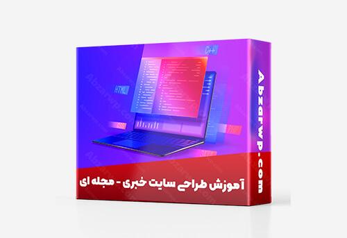 آموزش طراحی سایت خبری مجله ای