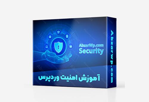 آموزش امنیت وردپرس