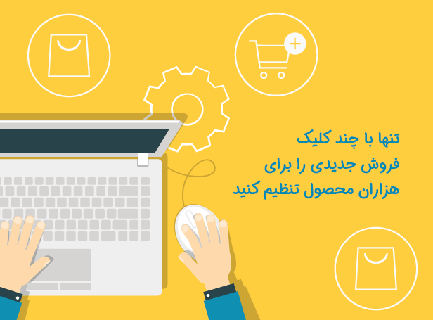 افزونه woocommerce advanced bulk edit