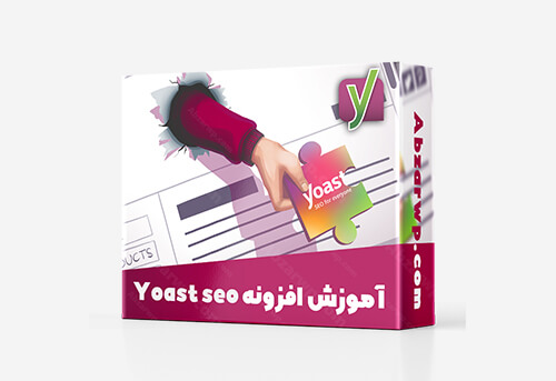 آموزش افزونه Yoast