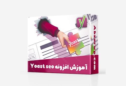 آموزش افزونه Yoast