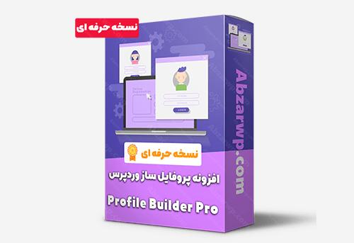 افزونه پروفایل بیلدر – Profile Builder Pro