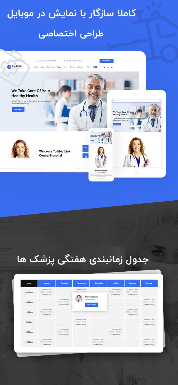 قالب پزشکی مدیلینک - Medilink