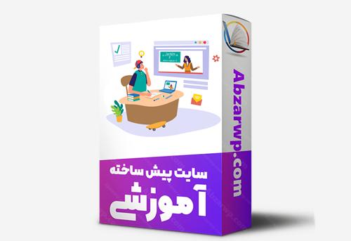 سایت آماده آموزش آنلاین