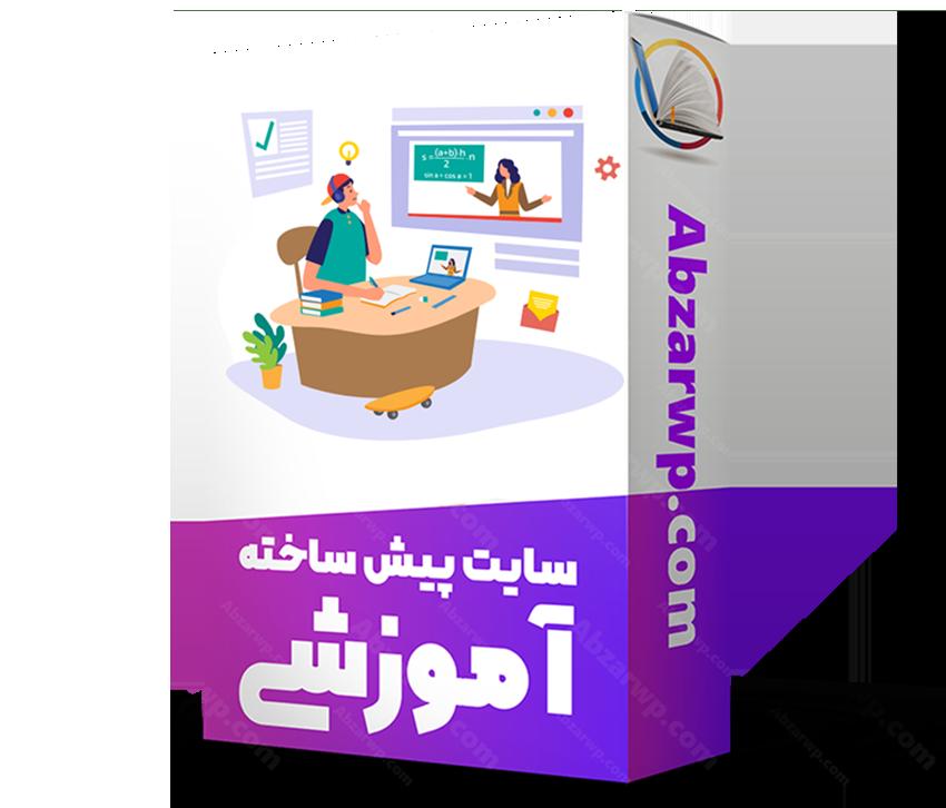 سایت آماده آموزش آنلاین وردپرس