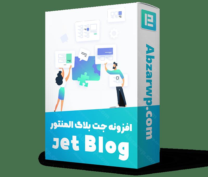 افزونه jetblog