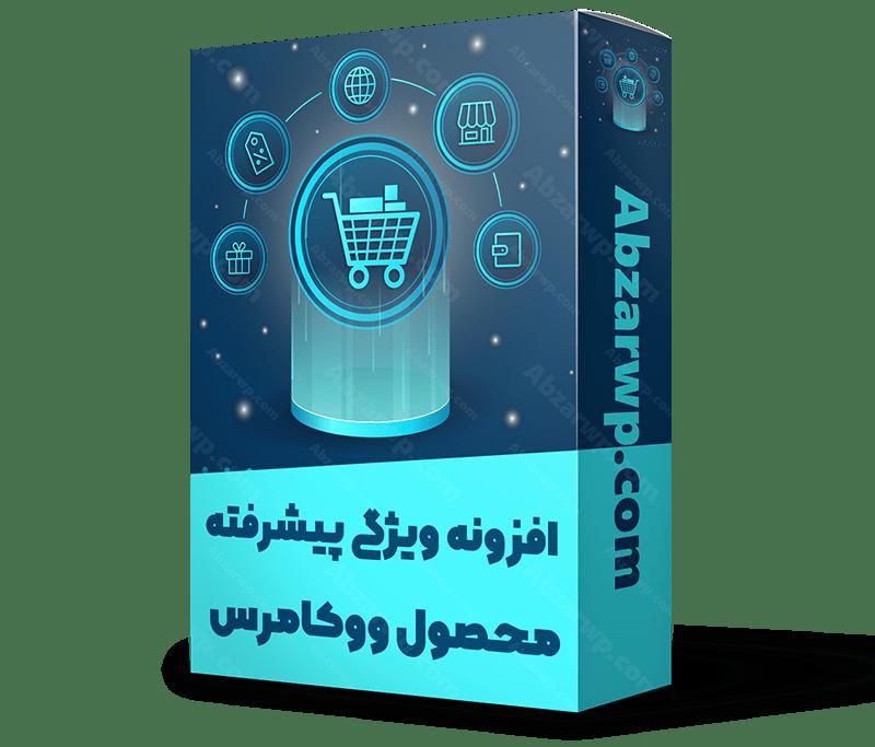 افزونه WooCommerce Extra Product Options