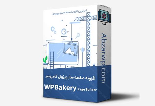 افزونه صفحه ساز ویژوال کامپوسر WPBakery Page Builder